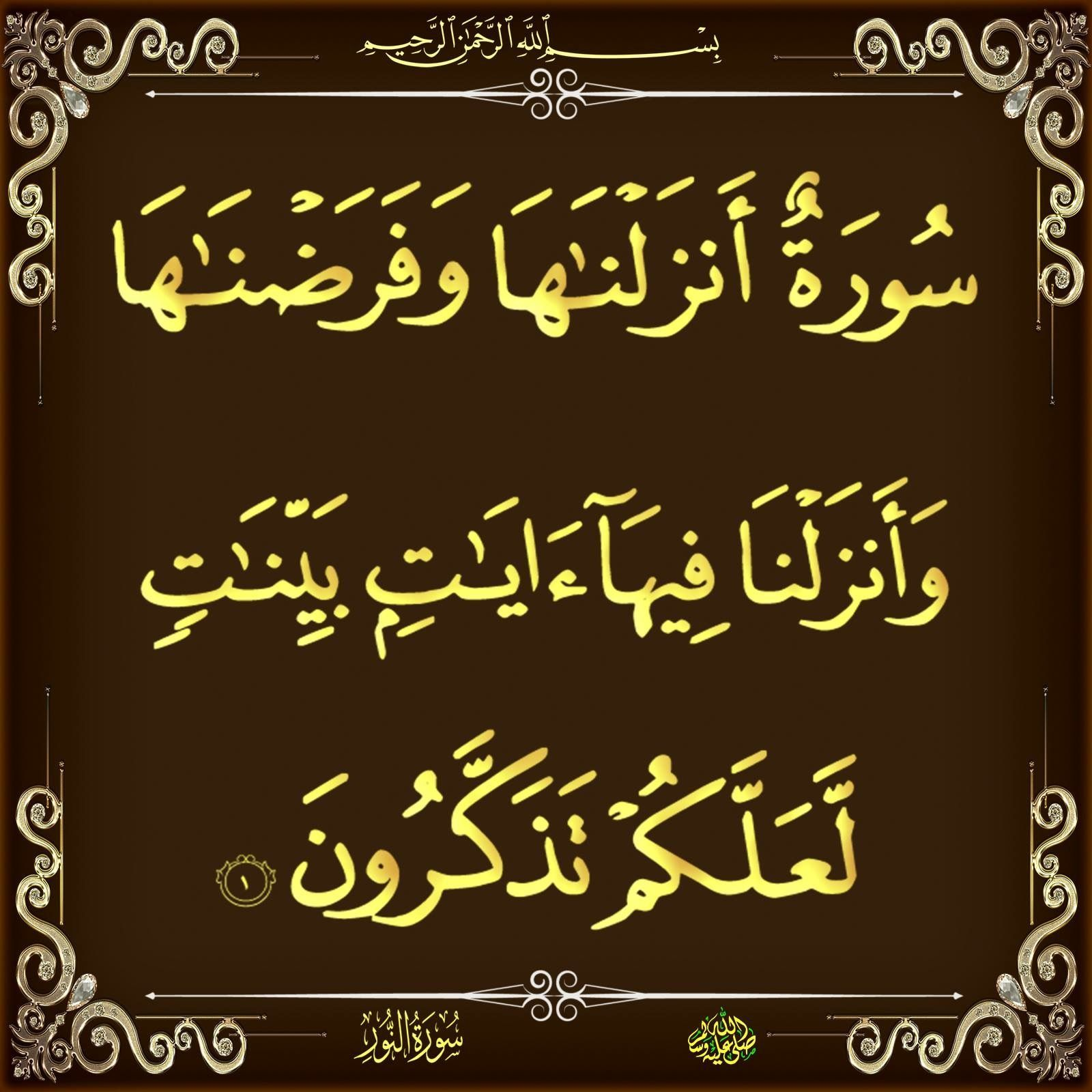 Pin By Hatem Mekni On 024 سورة النور In 2020 Calligraphy Arabic Calligraphy Arabic