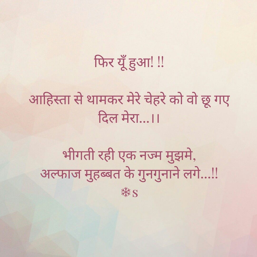 Pin By Mona Thakur On Kuch Ankaha Love Quotes For Her Heartfelt Quotes Feelings Quotes