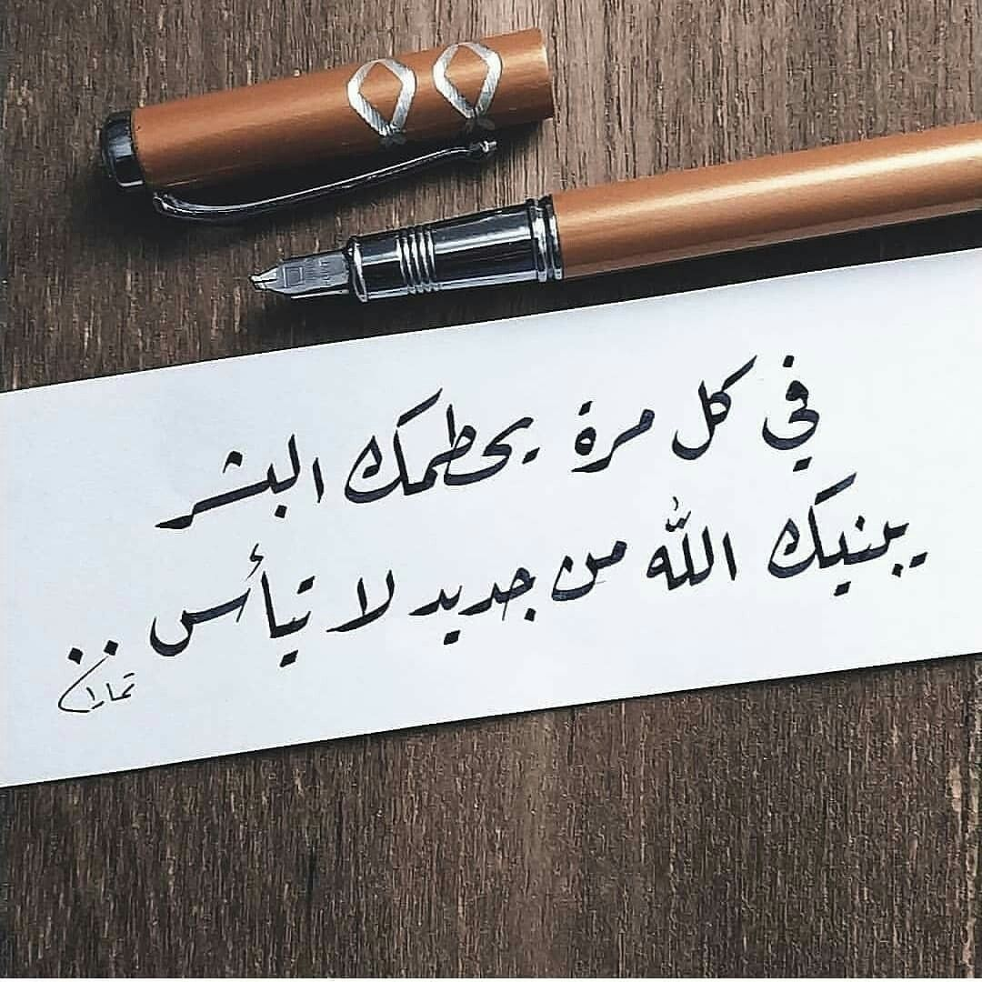 Pin By Rodaina Wehbe On عبارات Arabic Quotes Lovely Quote Arabic Funny