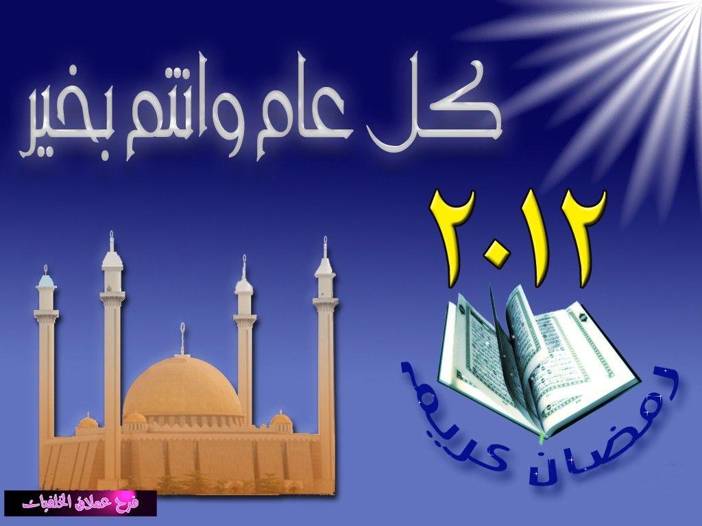 خلفيات رمضان 2020 صور شهر رمضان المبارك 1441 الصفحة العربية Ramadan Pictures Taj Mahal