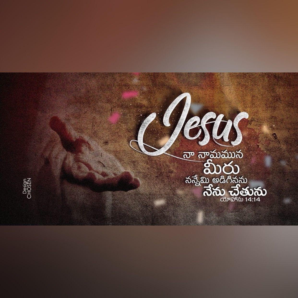 Pin by V.Anu on ♥️jᎬsus mᎪssᎪᎶᎬ Bible quotes telugu