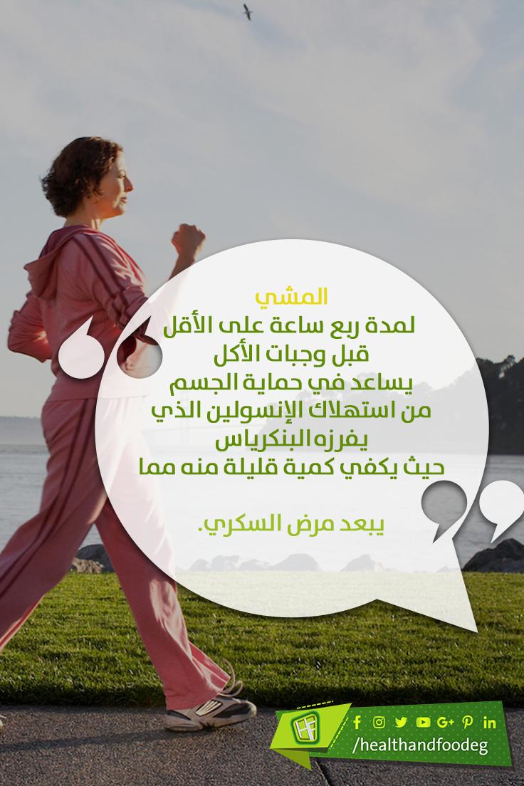 من المعروف فوائد المشي في زيادة حرق الجسم للدهون وتخفيف الوزن لكن اثبتت الدراسات فوائد المشي ايضا في الوقاية من مرض السكري تابعن Poster Movies Fitness