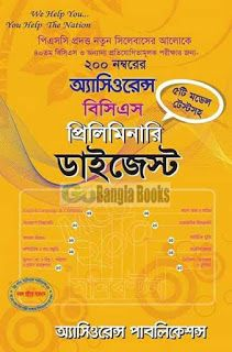 BCS Exam all Book PDF Download - বিসিএস এর ...