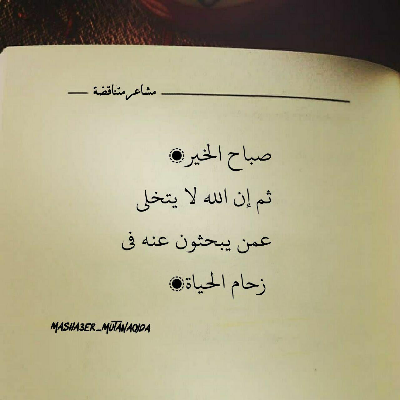 ثم إن الله لا يتخلى عمن يبحثون عنه في زحام الحياة Arabic Calligraphy Calligraphy Instagram