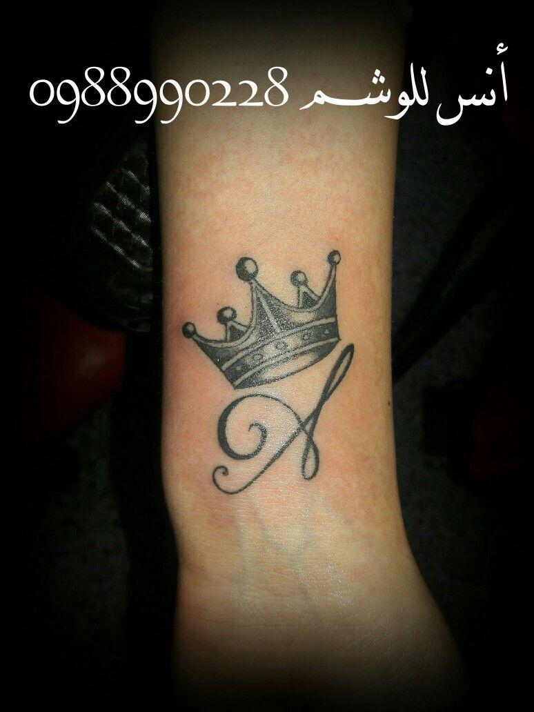 Pin By أنس للوشم Anas For Tattoo On وشم تاتو للبنات للنساء أنس للوشم 0988990228 Tattoos Animal Tattoo