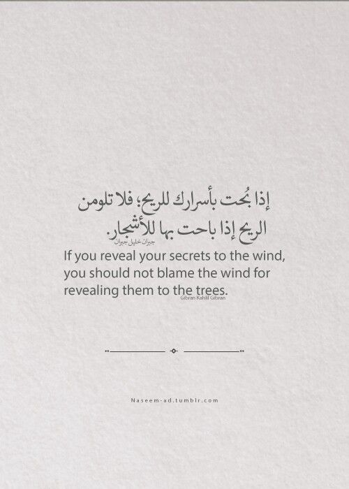Revealing your secret | Words | Quotes, Arabic english ...