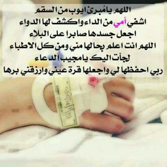 Pin By Nawal Taha On دعاء Islamic Pictures Tattoo Quotes Person