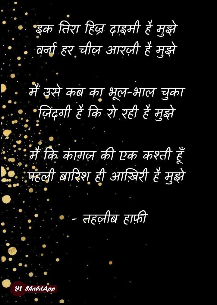 शब्द (ShabdApp) Twitter Motivational quotes in hindi