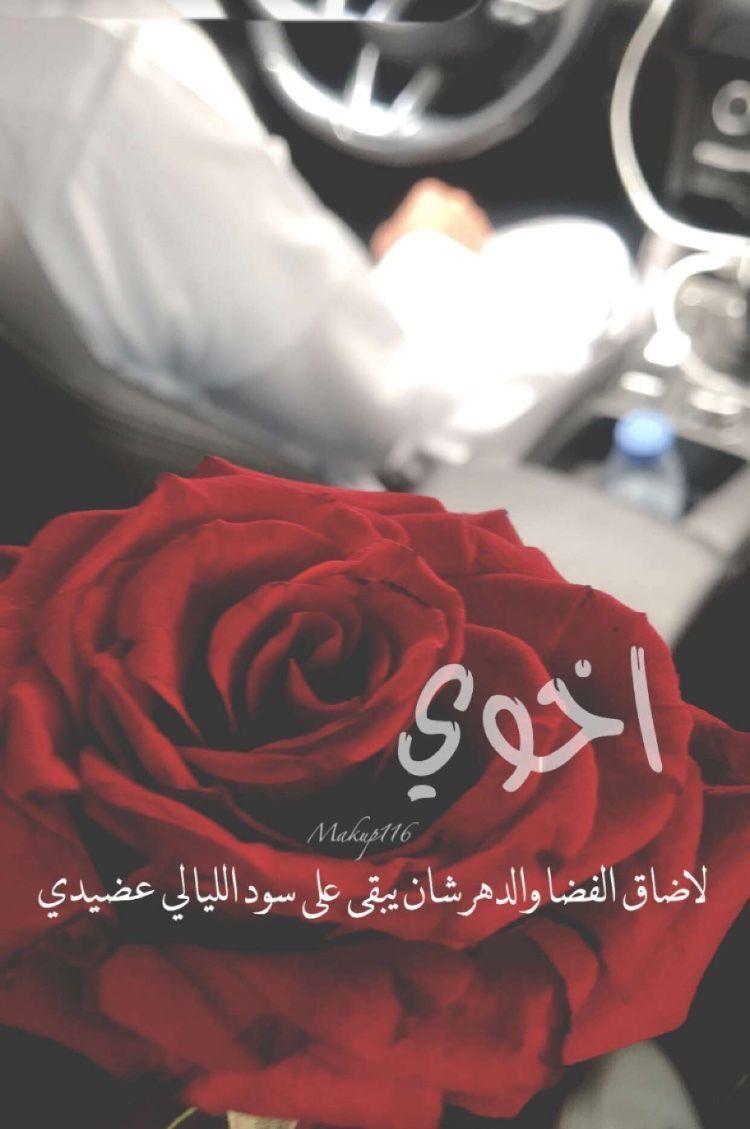 أخوي أخي قطعة من روحي الغالي أخ عزيز Arabic Tattoo Quotes Beautiful Arabic Words Short Quotes Love