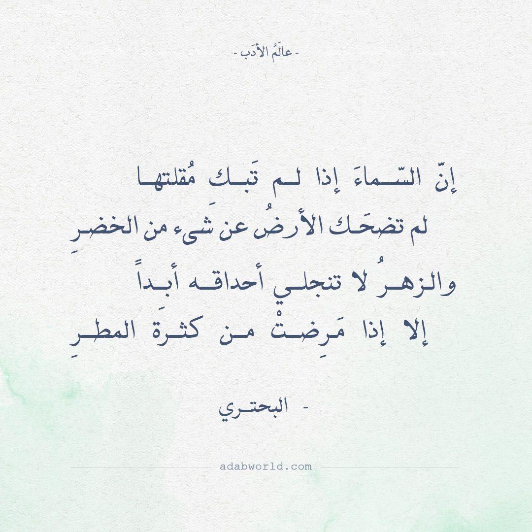 شعر البحتري إن السماء إذا لم تبك مقلتها عالم الأدب Quotes Arabic Quotes Math
