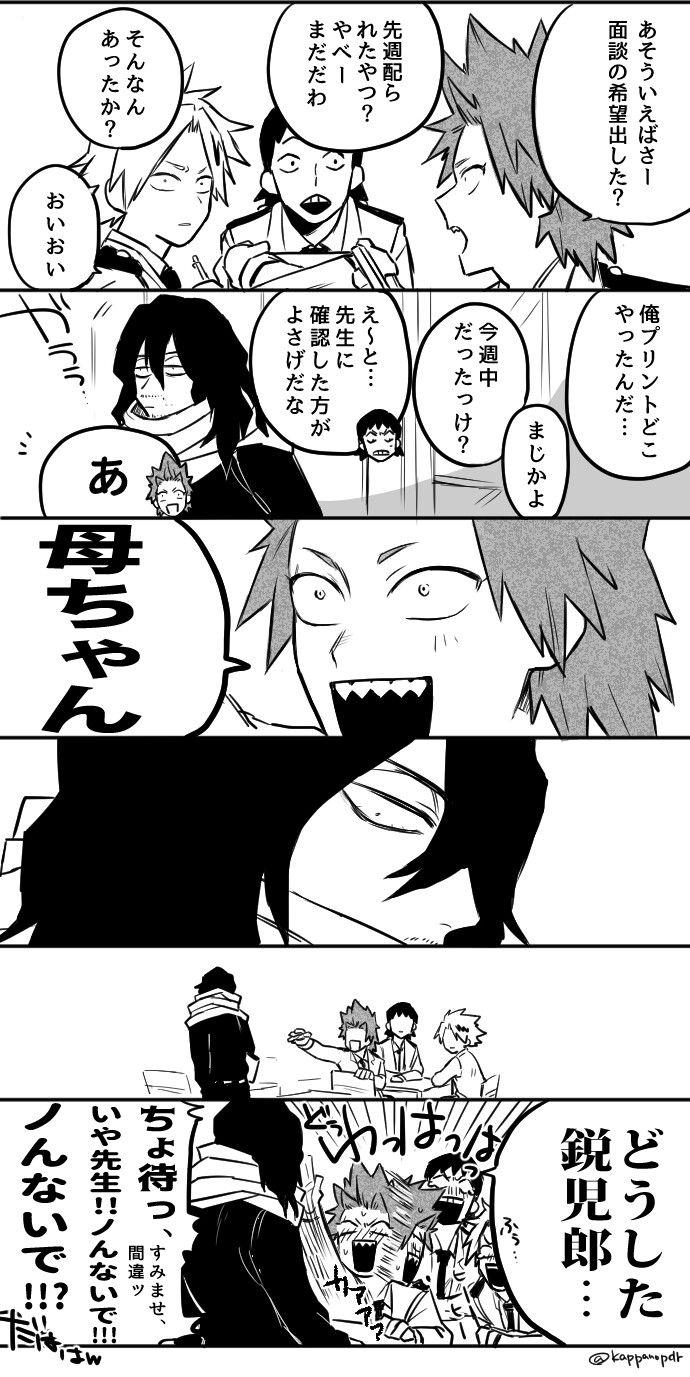 かっぱ エロ 漫画