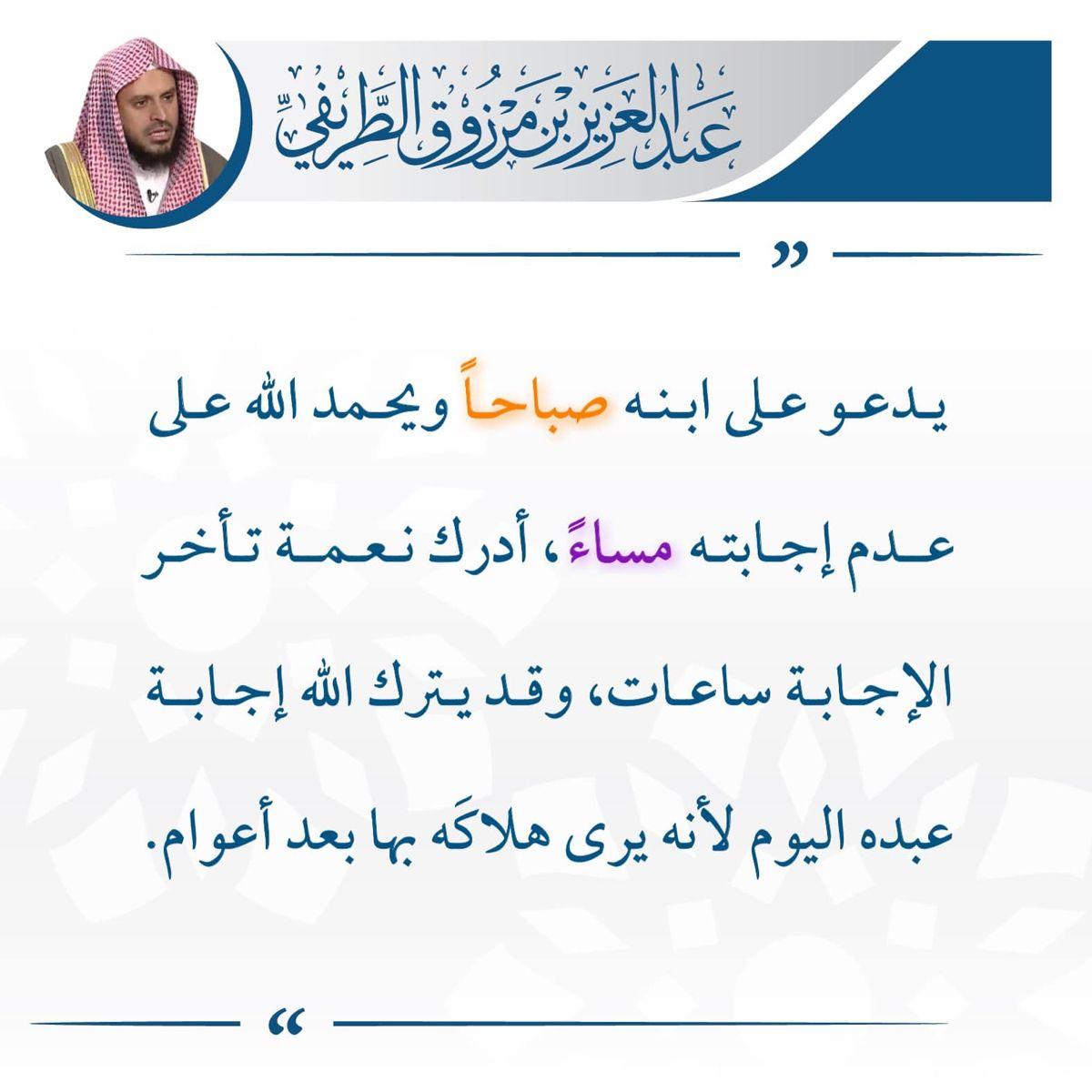 كتب عبد العزيز الطريفي Pdf