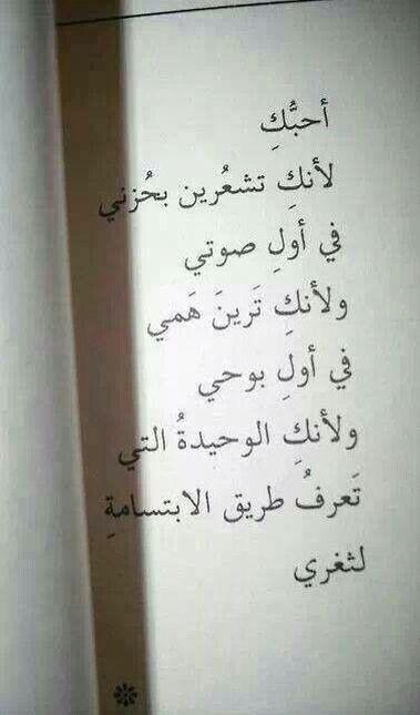 أحبك لأنك تشعر بحزني في أول صوتي Words Quotes Love Words Arabic Love Quotes