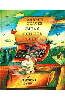 """Книга """"Умная собачка Соня"""" - Андрей Усачев. Купить книгу ..."""
