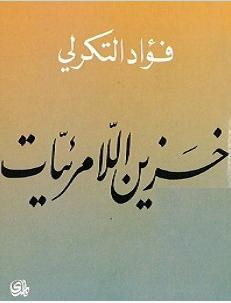تحميل رواية خزين اللامرئيات Pdf فؤاد التكرلي Pdf Books Books Language Proficiency