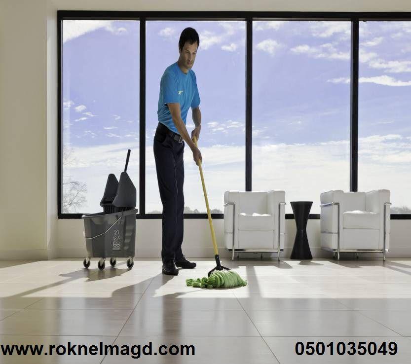 شركة تنظيف شقق ومنازل بالمدينة المنورة 0501035049 Clean Room Tenants Property