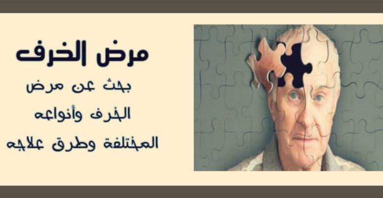 بحث عن مرض الخرف وأنواعه المختلفة وطرق علاجه أبحاث نت Dementia Atc