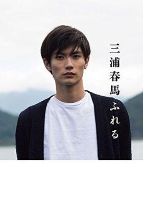 ダメ出しされても笑顔で応じる三浦春馬が素敵すぎる Haruma Miura Photo Book Japanese Mythology