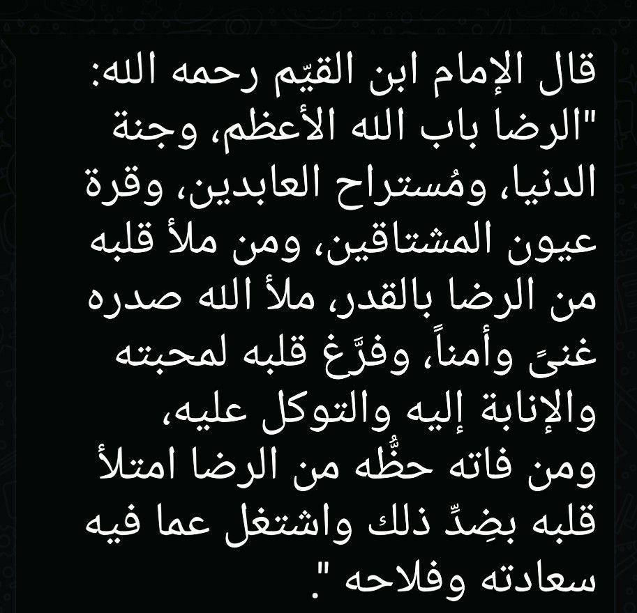 الرضا بالقضاء القضاء والقدر قضاء الله وقدره Arabic Quotes Quotes Wisdom