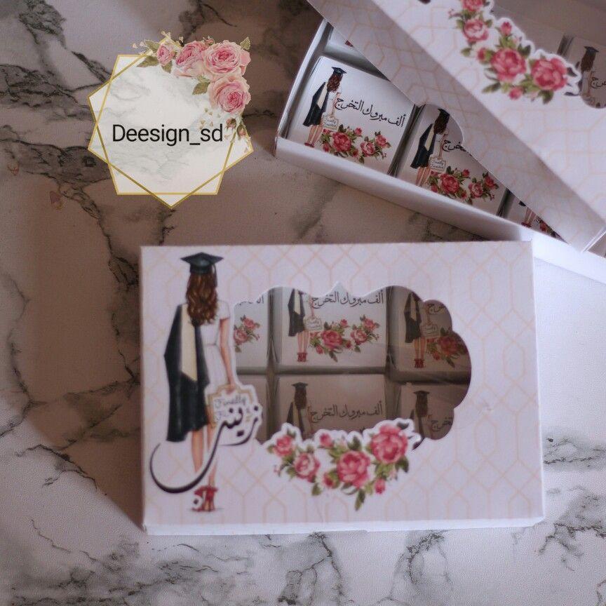 توزيعات توزيعات تخرج تخرج رمضان هدايا رمضان Graduation Diy Graduation Gift Box Graduation Wallpaper