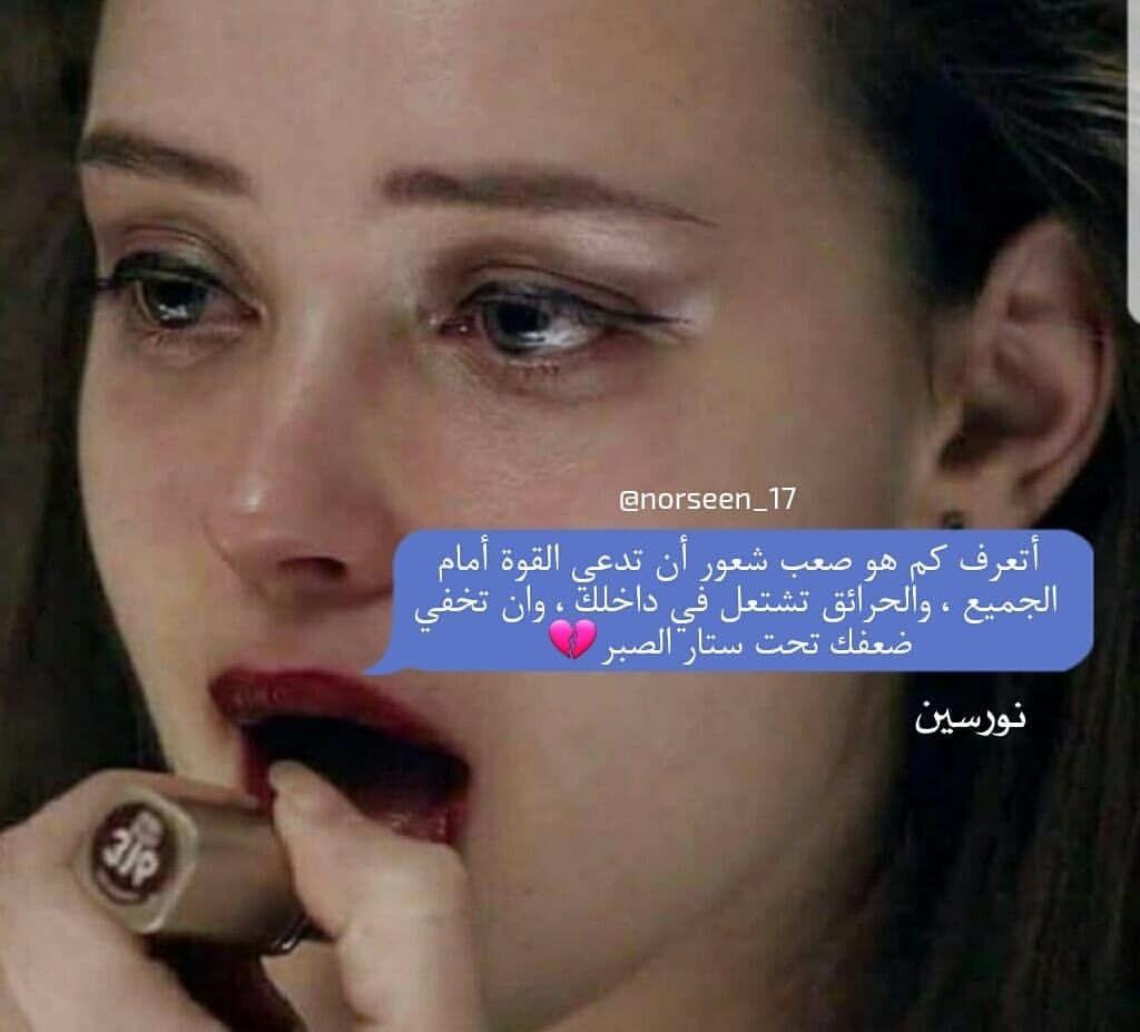 نعم بل أتقنه Words Quotes Baddie Quotes Arabic Love Quotes
