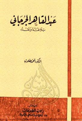 عبد القاهر الجرجاني بلاغته ونقده أحمد مطلوب Pdf Pdf Arabic Calligraphy