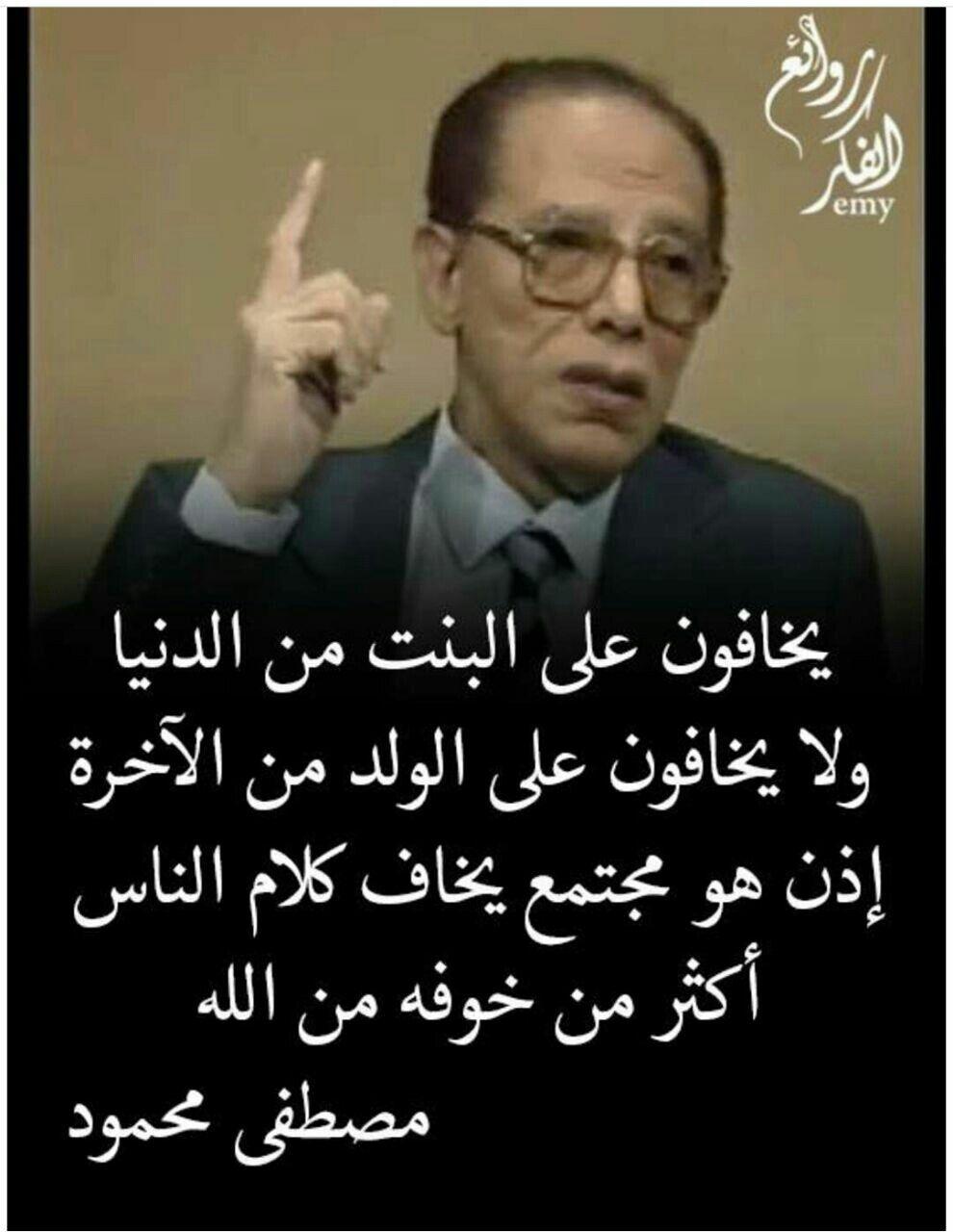 مصطفى محمود درر روائع الفكر Arabic Love Quotes Arabic Quotes Words Quotes