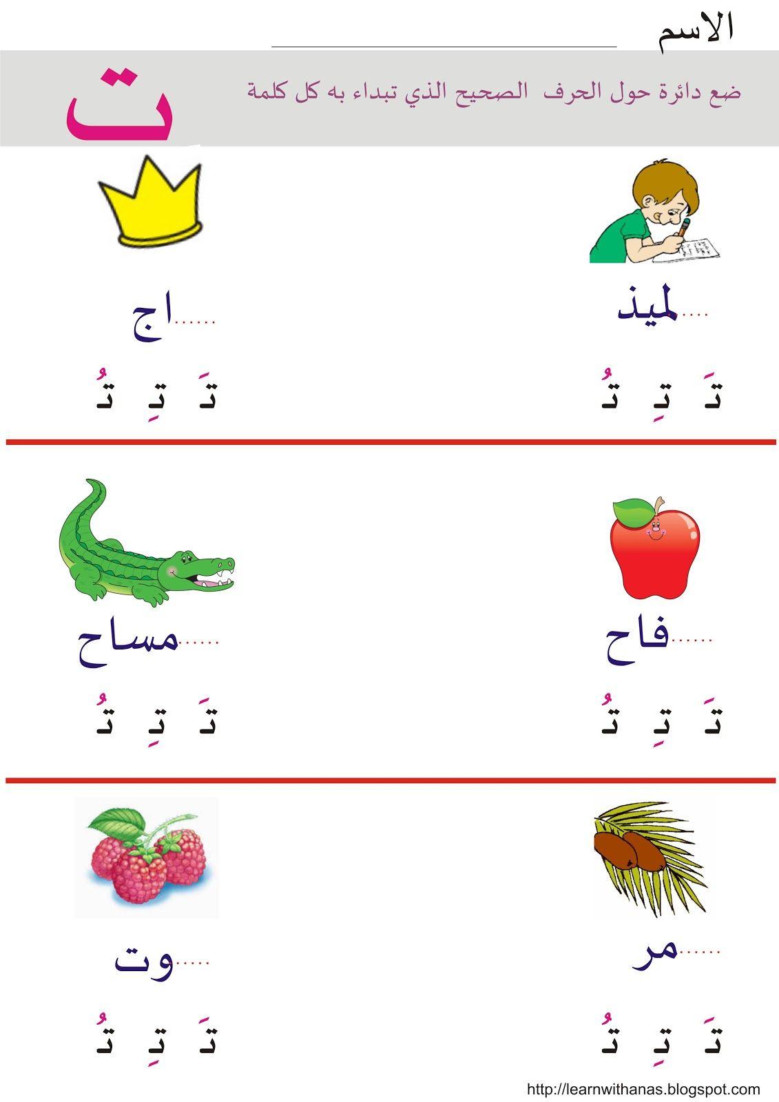 Pin By Al Khleef On Worksheet