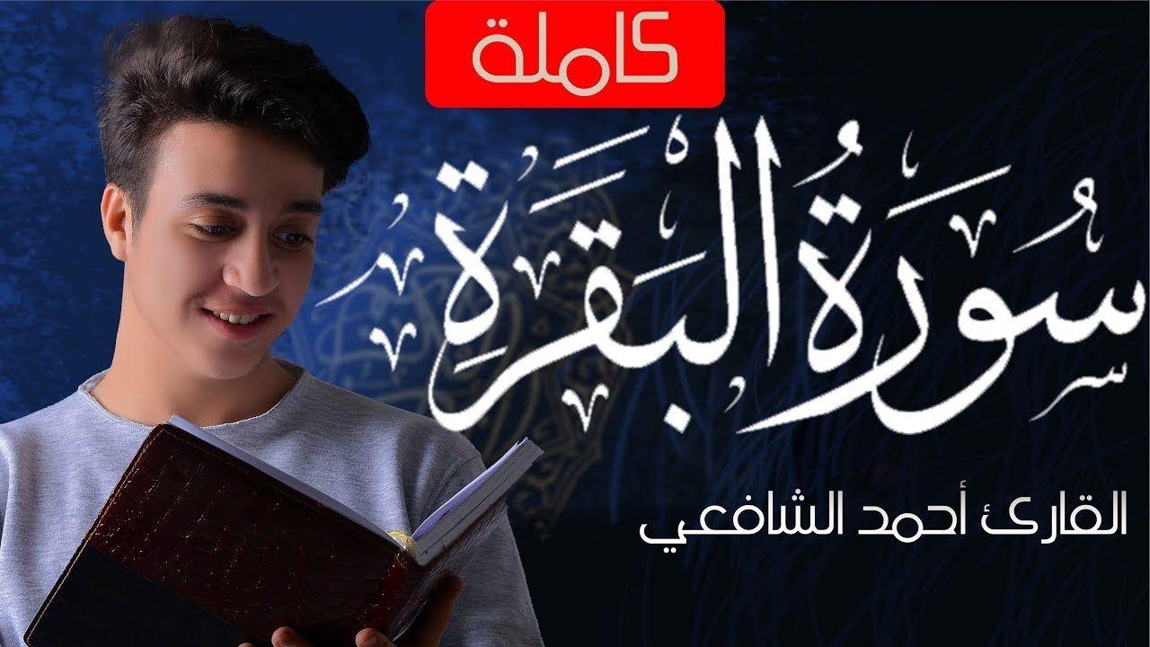 Surah Al Baqarah Ahmed Alshafey سورة البقرة كاملة القارئ أحمد الشافعي Arabian Beauty Beauty