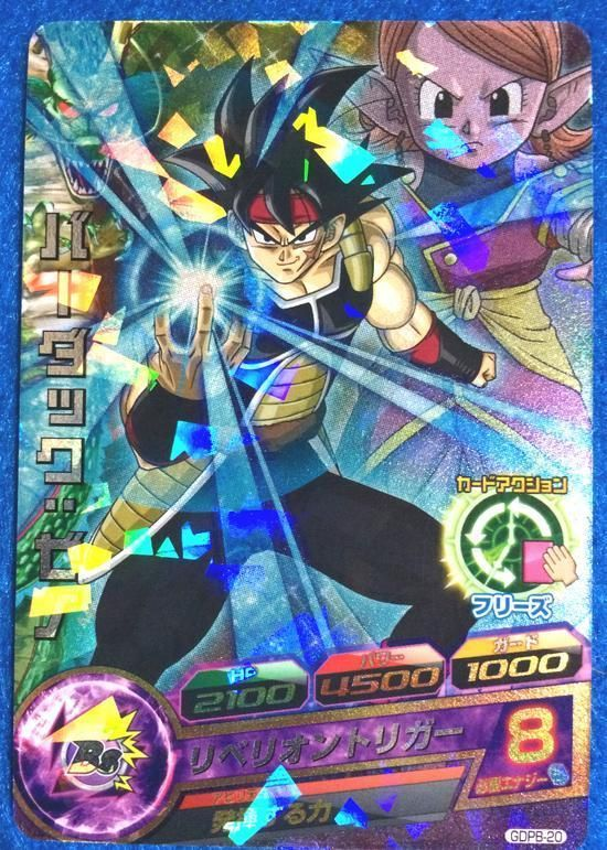 2016 Dragon Ball Heroes Promo GDPB-08 Gold