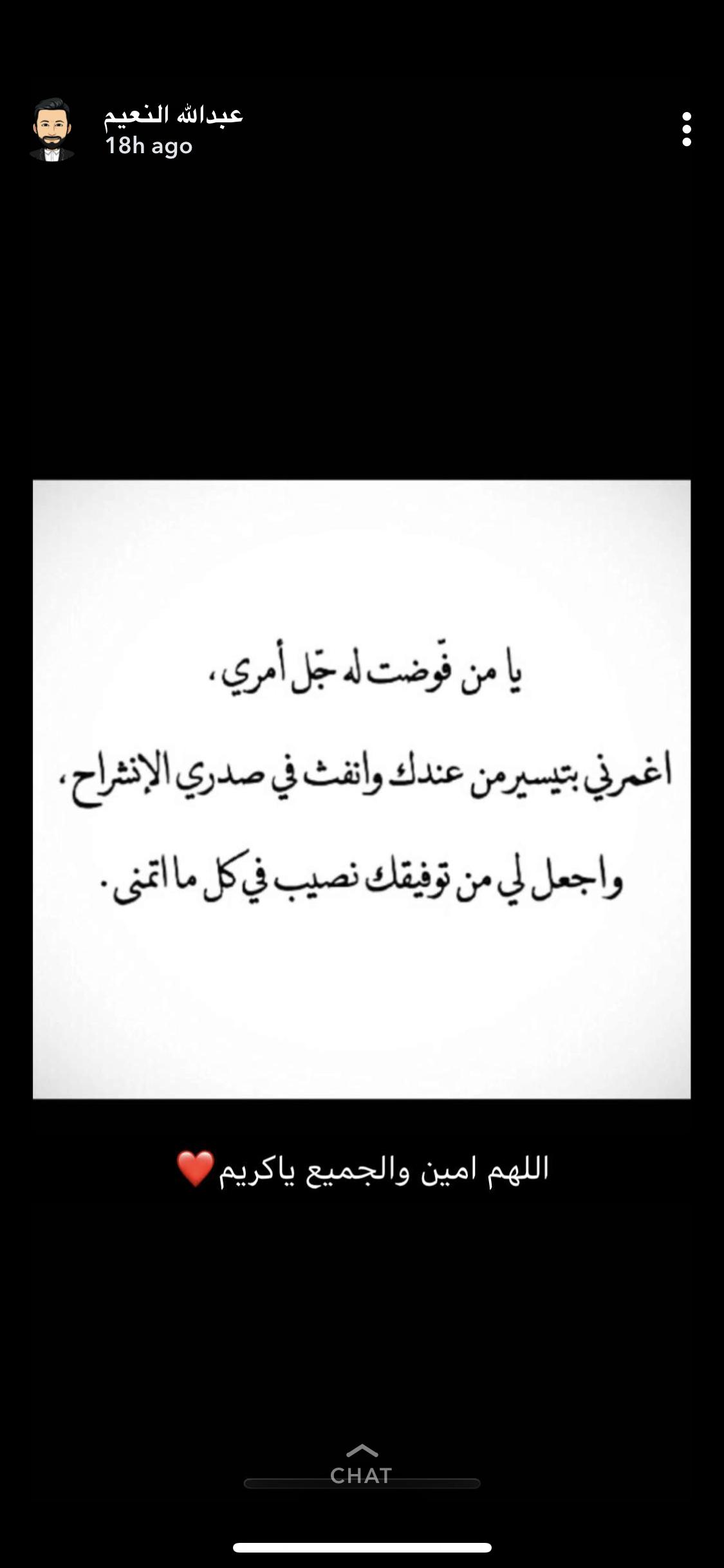 Pin By Ran Saleh On أدعية جميلة Calligraphy Arabic Calligraphy