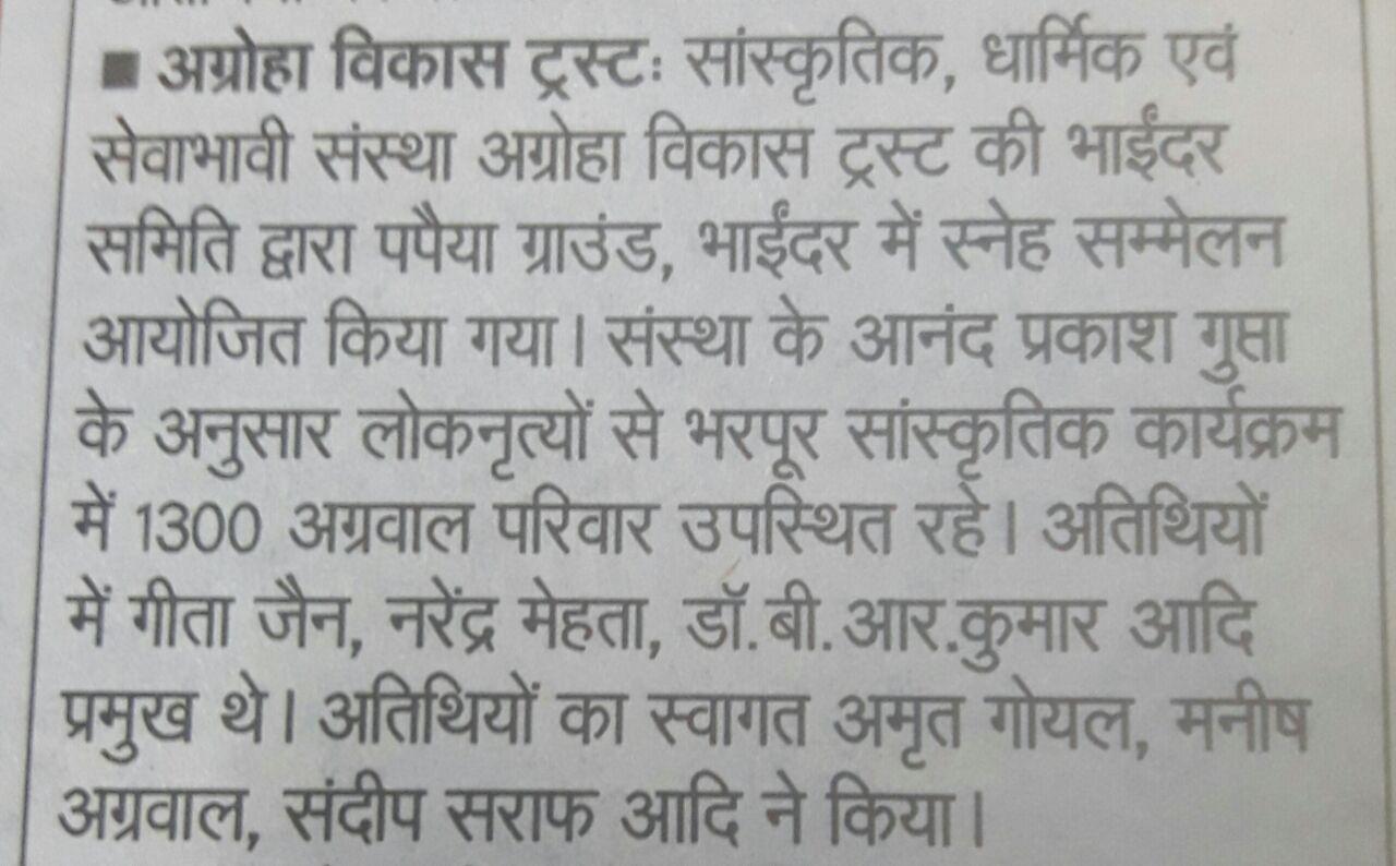 #Agroha_Vikas_Trust #Sneh_Sammelen #Bhyander_news_agradunia #agrawal_samaj #info_agradunia #updates_today goo.gl/fs2YZJ