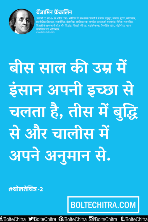 Benjamin Franklin Quotes In Hindi ब ज म न