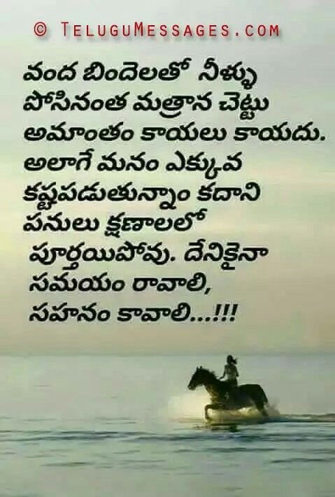 Pin By Venkat Reddy U On Telugu Inspirational Quotes Telugu