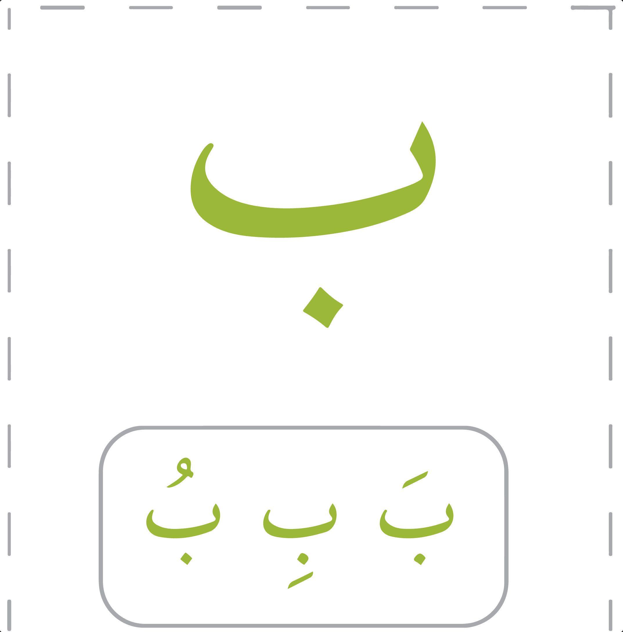 Printable Arabic Alphabet For Kid S Arabic Flashcards