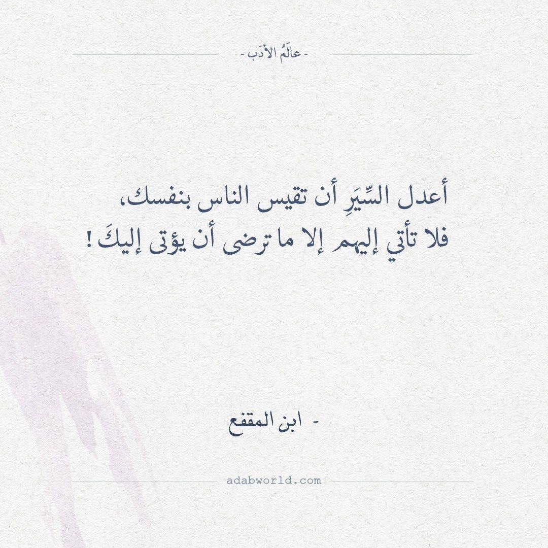 أقوال عبد الله بن المقفع أعدل السير أن تقيس الناس بنفسك عالم الأدب True Quotes Islamic Quotes Positive Quotes