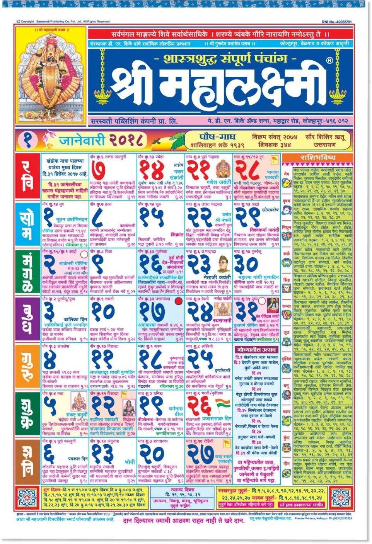 Mahalakshmi Calendar 2018 Pdf Online Calendar Calendar 2018 November Calendar