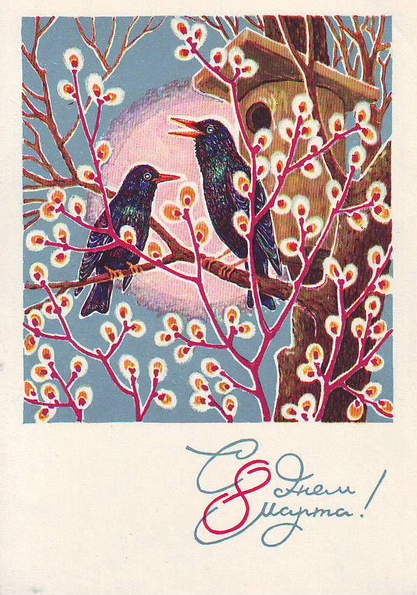 Ретро открытки ранняя весна