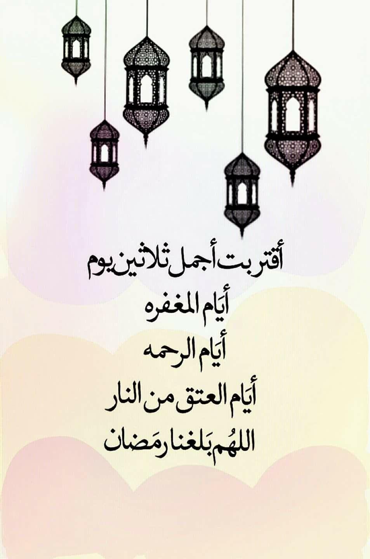إقتربت أجمل ثلاثين يوم أيام المغفرة أيام الرحمة أيام العتق من النار ال له م ب ل غ Ramadan Ramadan Kareem Purple Wallpaper Iphone