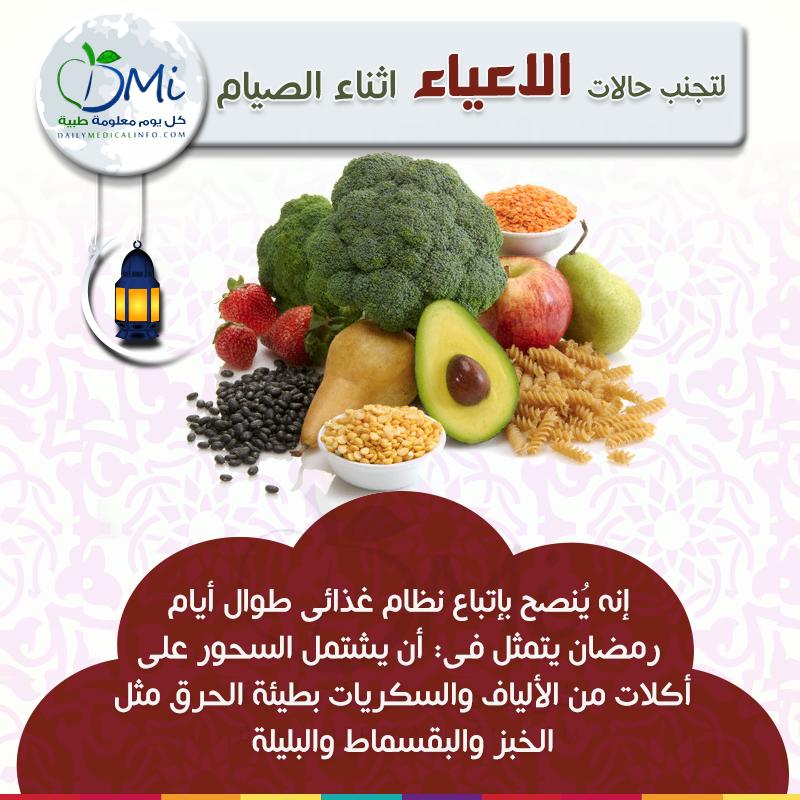 النظام الغذائى المتوازن يحمى من الاصابة بحالات الاعياء اثناء الصيام Healthy Lifestyle Healthy Health