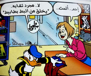 Pin By Ashymaa Aj On عم بطوط يمثلني Mickey Cartoons Funny Quotes Comics