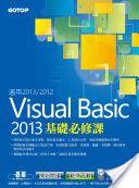 Visual Basic 2013基礎必修課(電子書)