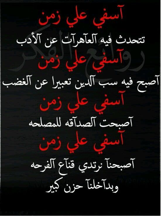 Pin By Marwa Rose On احلى كلمات Me Quotes Quotes Facts