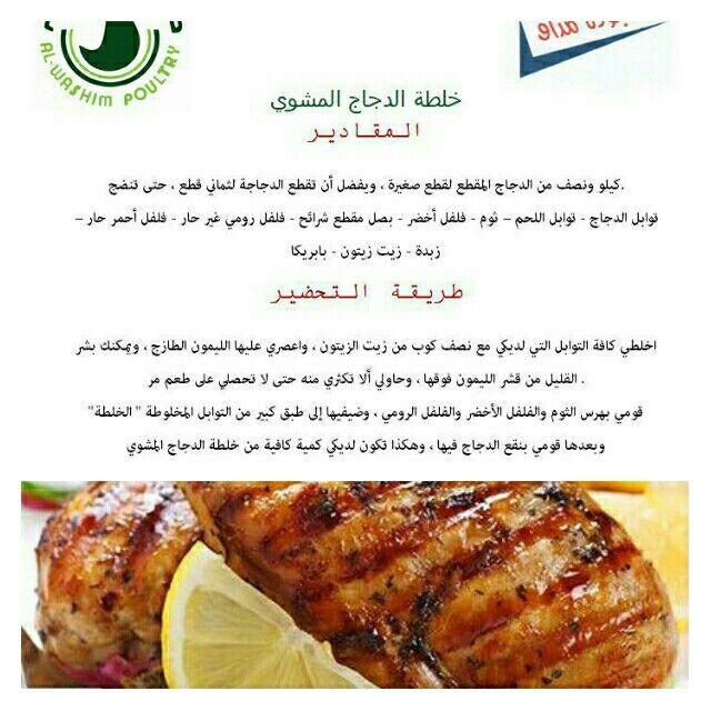 الدجاج المشوي Food Pork Poultry