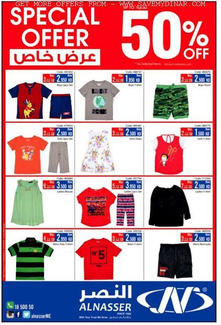 Views: Nasser Sports Kuwait - Special offer 50% off | Misc  Offers