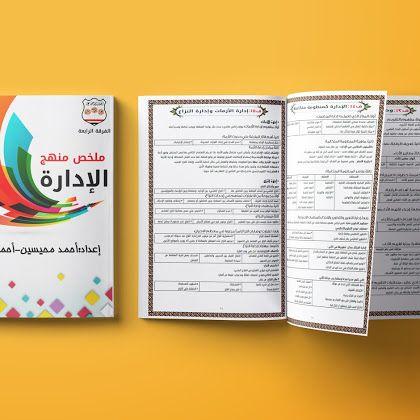 غلاف ملخص الإدارة من تصميمي Book Cover Books Labels