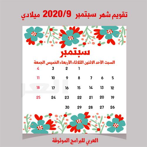 تحميل التقويم الميلادي 2020 صور Pdf تاريخ اليوم بالميلادي تقويم الاشهر الميلادية Calendar 2020 Calendar Brand Identity Design