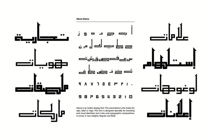 Alama Arabic Font By Arabic Font Store Arabic font