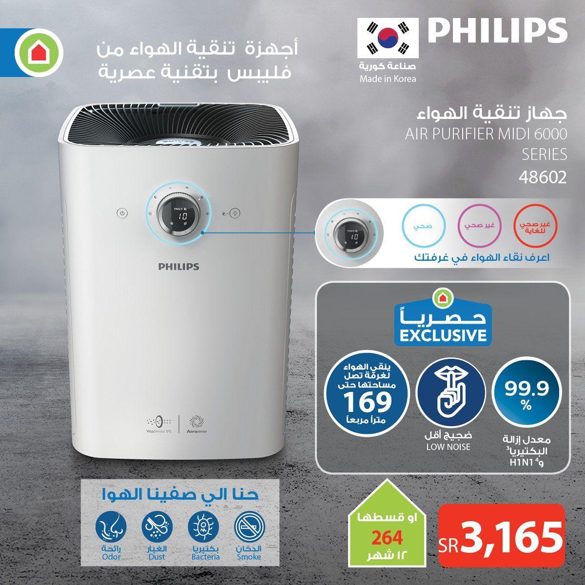 عروض ساكو السعودية علي جهاز تنقية الهواء ليوم الاثنين 8 أكتوبر 2018 عروض اليوم Air Purifier Laundry Machine Purifier