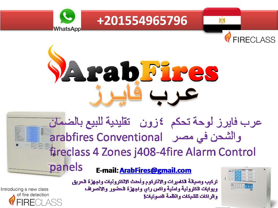 عرب فايرز لوحة تحكم 4زونu تقليدية للبيع بالضمان والشحن في مص Arabfires Conventional Fireclass 4 Control Panels Olsat Fire